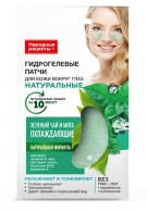 FК Hydrogel-Pads für die Haut unter den Augen Grüner Tee und Minze kühlend 7g.