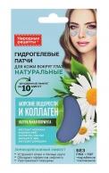 FК Hydrogel-Pads für die Haut unter den Augen Algen und Kollagen 7g.