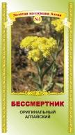 Bad für Genießer. Strohblumen 25.    Бессмертник